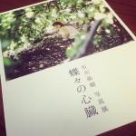 蝶々の心臓@青山 HADEN BOOKS