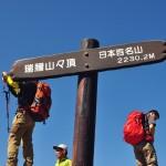 Mt_Mizugaki_climbing_00